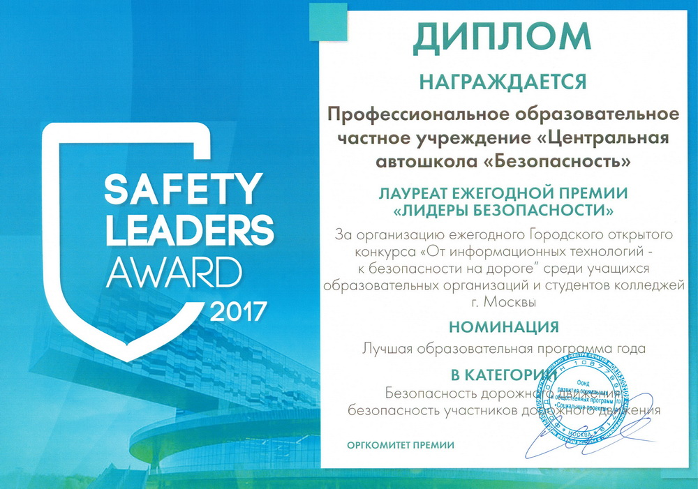 SAFETY LEADERS (1)